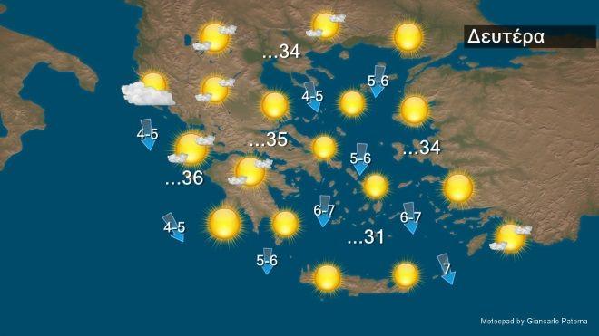 Καιρός: Σταδιακή πτώση της θερμοκρασίας και μελτέμι έως 7 μποφόρ στο Αιγαίο