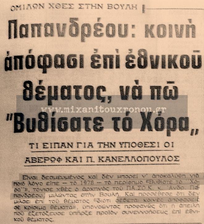 Μηχανή του Χρόνου: 'Βυθίσατε το Χόρα' - Η φράση του Ανδρέα Παπανδρέου που σημάδεψε την ελληνοτουρκική κρίση του '76