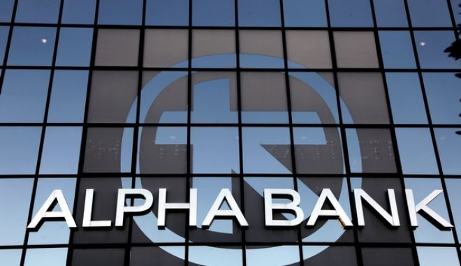 ALPHA BANK (EUROKINISSI/ ΠΑΝΑΓΟΠΟΥΛΟΣ ΓΙΑΝΗΣ)