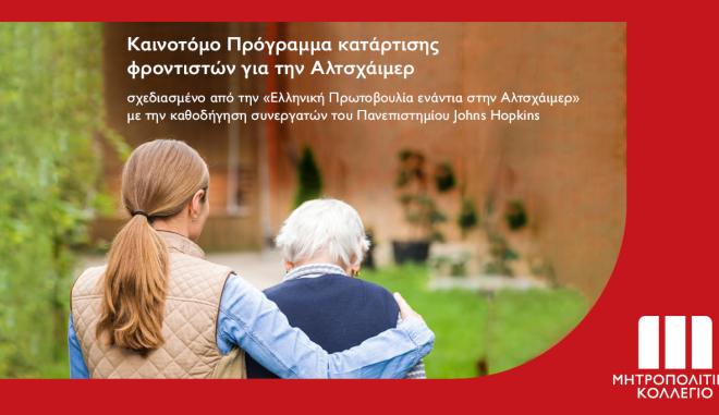 Καινοτόμο Πρόγραμμα κατάρτισης φροντιστών για την Αλτσχάιμερ στο Μητροπολιτικό Κολλέγιο