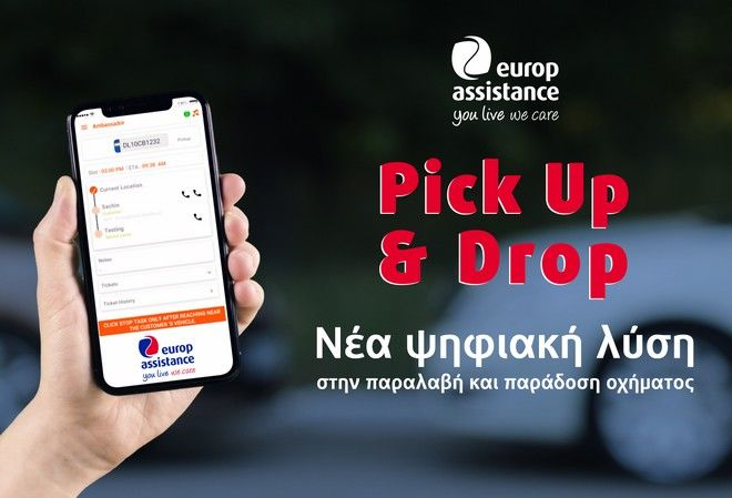 "Europ Assistance Greece: Η καινοτόμος υπηρεσία ""Pick up & Drop"", διαθέσιμη στην ελληνική αγορά!"