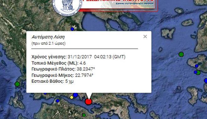 Σεισμός 4,6 Ρίχτερ στον Κορινθιακό - Αισθητός στην Αττική