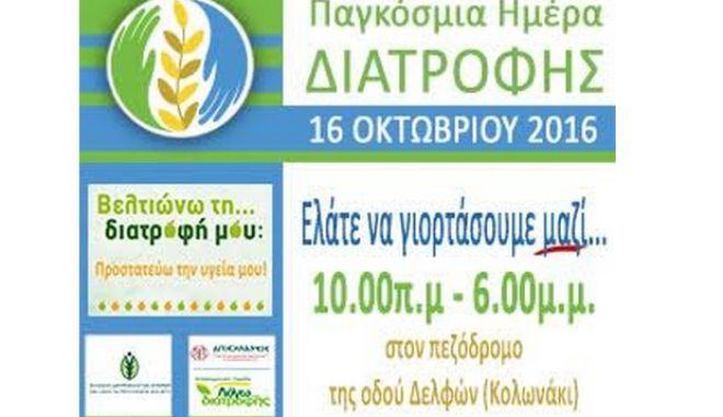 Εκδηλώσεις για την Παγκόσμια Ημέρα Διατροφής 2016