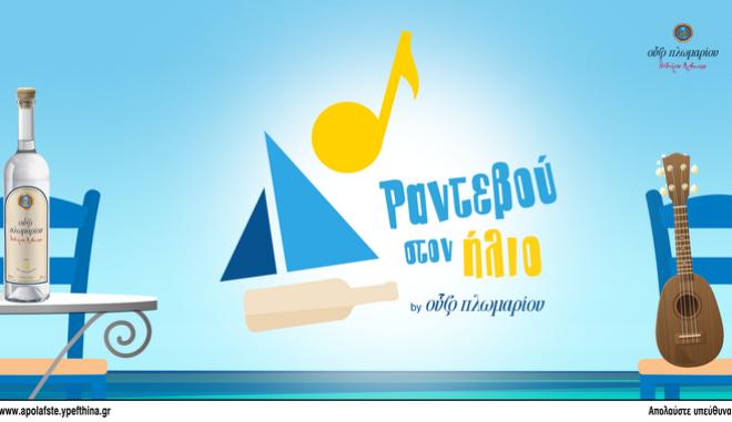 Το νέο τραγούδι από το Ούζο Πλωμαρίου και την Πέννυ Μπαλτατζή