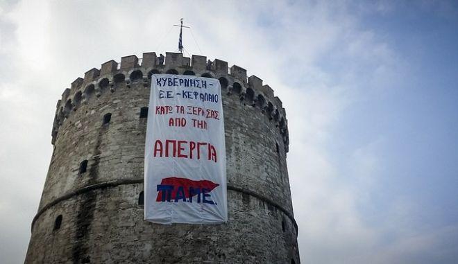 Γιγαντοπανο ανήρτησε το ΠΑΜΕ στο Λευκό Πύργο στη Θεσσαλονίκη, καλώντας σε συμμετοχή στην αυριανή απεργία και ενάντια στο Πολυνομοσχέδιο. Πέμπτη 11/1/2018. (EUROKINISSI/ΡΙΖΟΣΠΑΣΤΗΣ)