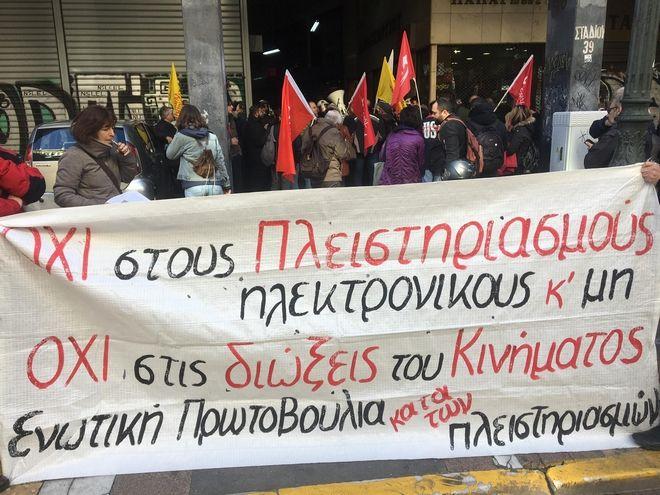 Μικροένταση στη Σταδίου - Μέλη της ΛΑΕ διαμαρτύρονται για τους πλειστηριασμούς