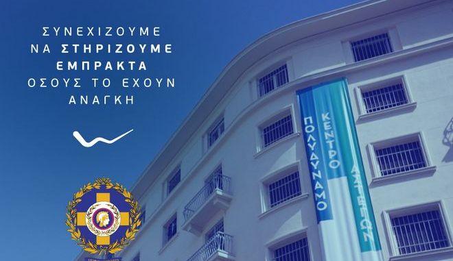 Η WIND στηρίζει το Κέντρο Υποδοχής και Αλληλεγγύης του Δήμου Αθηναίων με δωρεάν υπηρεσίες επικοινωνίας και εξοπλισμό