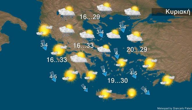 Καιρός: Διατηρείται η αστάθεια, κανονικές θερμοκρασίες την Κυριακή
