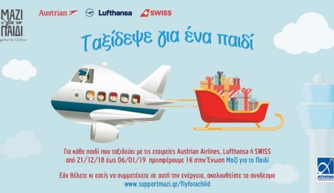 Πρωτοβουλία αεροδρομίου Αθήνας και ομίλου Lufthansa για την Ένωση «Μαζί για το Παιδί»