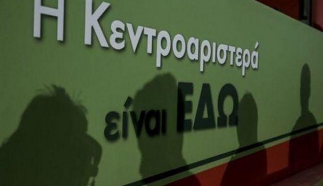 Στις 12 Νοεμβρίου οι εκλογές στην Κεντροαριστερά