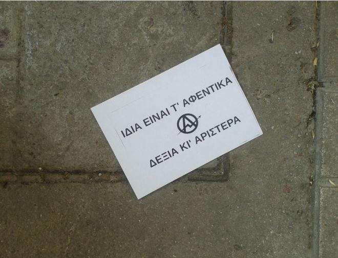 Κατάληψη στα γραφεία του ΣΥΡΙΖΑ στα Εξάρχεια από αντιεξουσιαστές