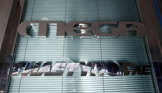 MEGA: Για πρώτη φορά θα καταβάλει στους εργαζόμενους μισό μισθό