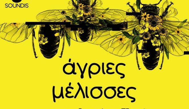 Αγριες Μέλισσες και σε Podcast από το Soundis.gr