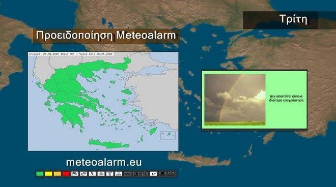 Λίγες τοπικές βροχές την Τρίτη κυρίως στα βορειοδυτικά