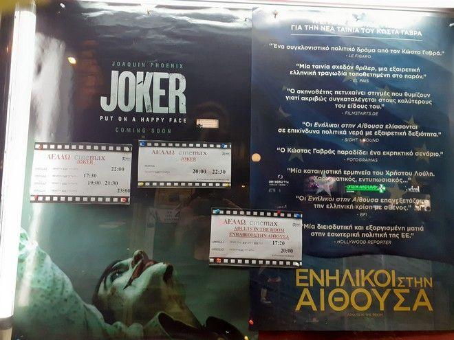 Τζόκερ: Έλεγχοι της αστυνομίας σε κινηματογράφους για την παρουσία ανηλίκων