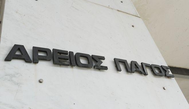 Οι οκτώ Τούρκοι στρατιωτικοί που ήρθαν στην Ελλάδα με ελικόπτερο μία μέρα μετά την απόπειρα πραξικοπήματος στην Τουρκία, τον Ιούλιο, κατα την άφιξή τους στον Άρειο Πάγο την Δευτέρα 23 Ιανουαρίου 2017, όπου  αναμένεται να εκδοθεί από το Ποινικό Τμήμα η απόφαση για την έκδοση τους ή μη.  (EUROKINISSI/ΤΑΤΙΑΝΑ ΜΠΟΛΑΡΗ)