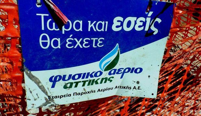 ΦΥΣΙΚΟ ΑΕΡΙΟ ΕΡΓΑ ΚΟΝΤΑΡΙΝΗΣ ΓΙΩΡΓΟΣ EUROKINISSI
