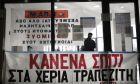 Στιγμιότυπα από την σημερινή διαμαρτυρία κατά των πλειστηριασμών στο Ειρηνοδικείο Αθηνών. Τετάρτη 25 Οκτωβρίου 2017. (EUROKINISSI / Στέλιος Μισίνας)