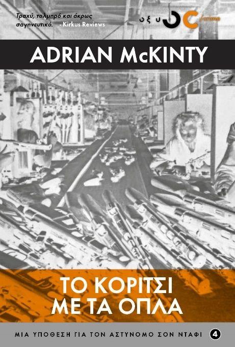 Adrian McKinty: Το Κορίτσι με τα Όπλα
