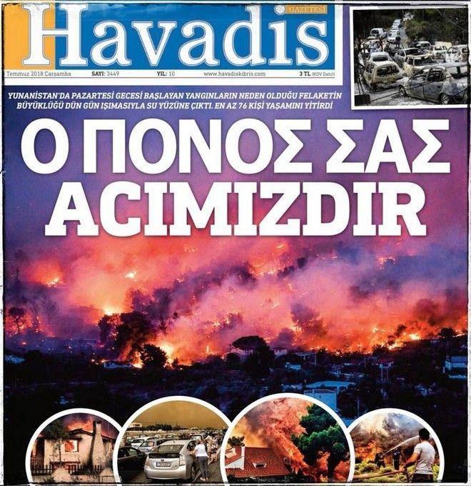 Ελληνικός τίτλος και στην εφημερίδα από τα Κατεχόμενα