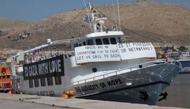 Συνελήφθη ο πλοίαρχος του πλοίου με προορισμό τη Γάζα