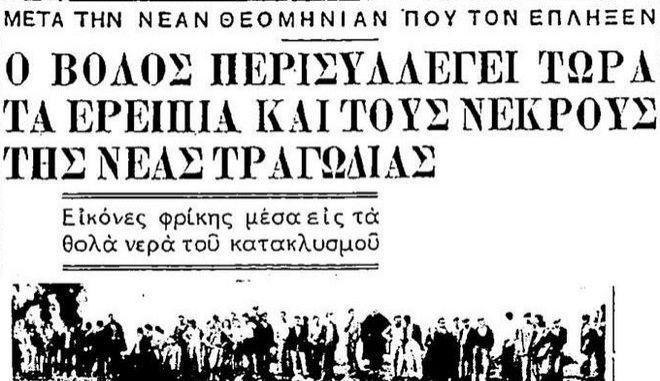 Το απόκομμα είναι από την εφημερίδα Ελευθερία των Αθηνών στις 15 Οκτ. 1955
