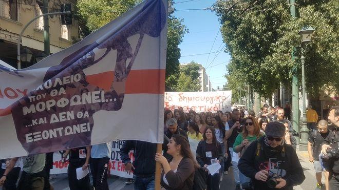 Μαθητικό συλλαλητήριο τώρα στο κέντρο της Αθήνας