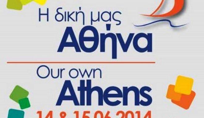 Η δική μας Αθήνα: δωρεάν ξεναγήσεις και δράσεις σε μουσεία της Αθήνας