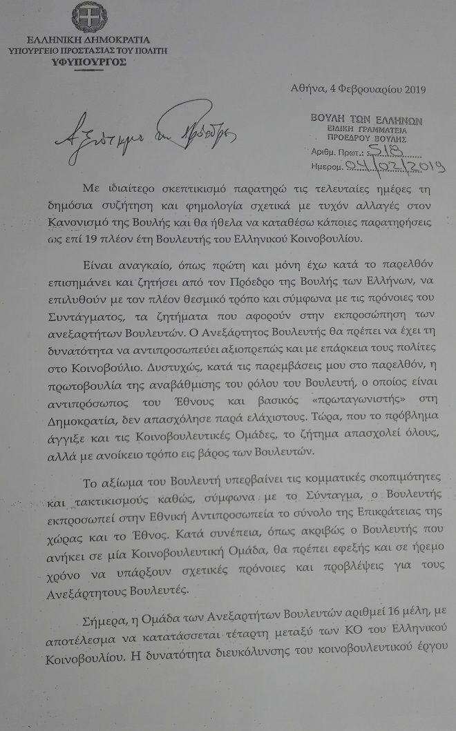 Με επιθέσεις στην αντιπολίτευση και το Μακεδονικό οι επιστολές των
