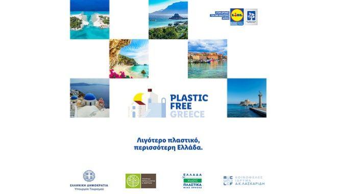 Πέντε καλοκαιρινοί τουριστικοί προορισμοί της χώρας μας γίνονται Plastic Free από τη Lidl Ελλάς και το Κοινωφελές Ίδρυμα Αθανασίου Κ. Λασκαρίδη