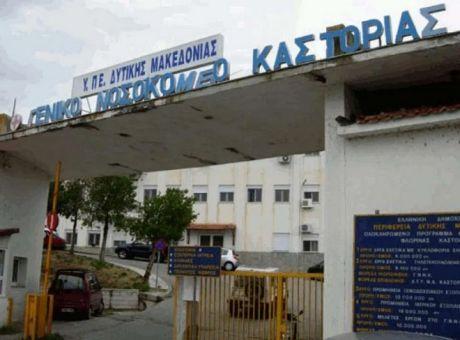 Κορονοϊός: Ενισχύεται με γιατρούς και υλικό το Νοσοκομείο ...