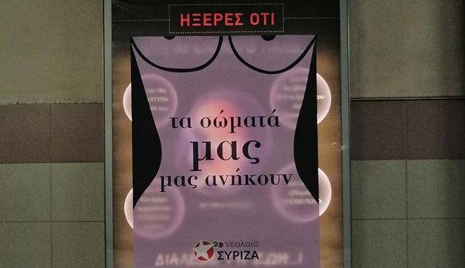 Παρέμβαση Νεολαίας ΣΥΡΙΖΑ στο Μεταξουργείο