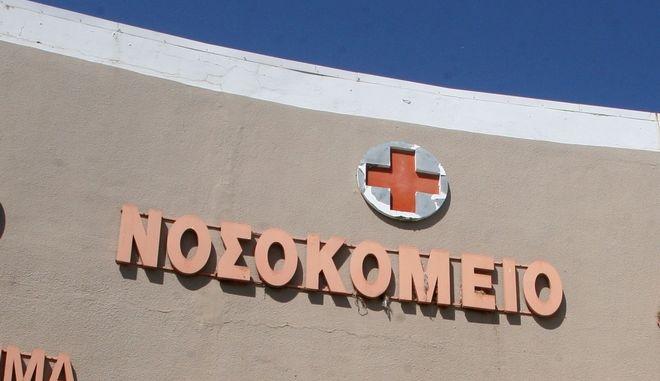 Επιγραφή από το Γενικό Νοσοκομείο Άργους (φωτογραφία αρχείου)