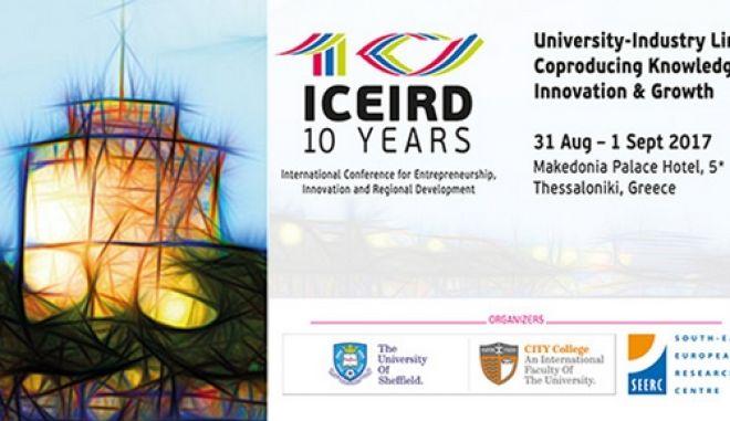 Ανοίγει η αυλαία για το Διεθνές Συνέδριο Επιχειρηματικότητας, Καινοτομίας  και Περιφερειακής Ανάπτυξης