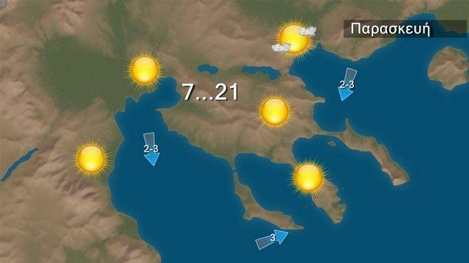 Καιρός: Ηλιοφάνεια και 23 βαθμοί Κελσίου την Παρασκευή