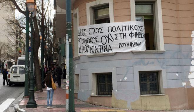 Κατάληψη στη Νομική από μέλη του 'Ρουβίκωνα'