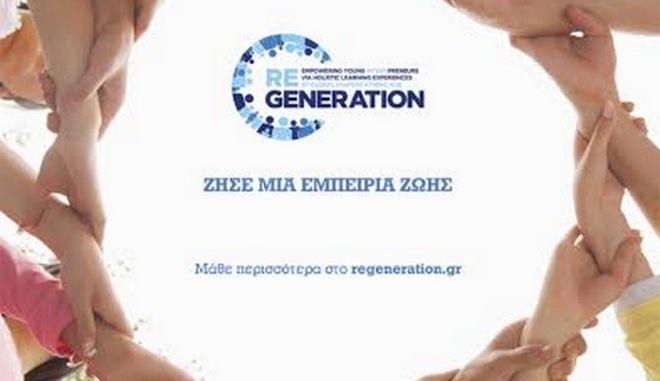 ReGeneration: ένα πρωτοποριακό πρόγραμμα πρακτικής άσκησης για νέους