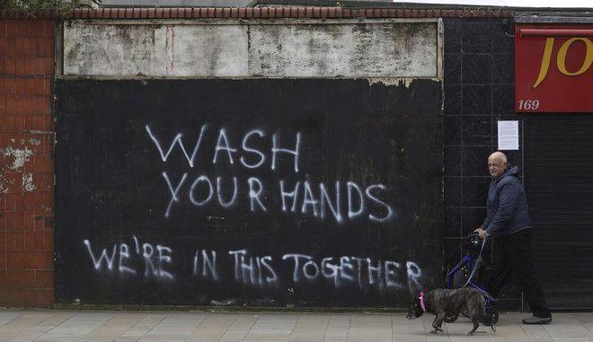 """""""Να πλένετε τα χέρια σας. Είμαστε μαζί σε όλο αυτό"""", Γκράφιτι σε τοίχο του Μπέλφαστ, Βόρεια Ιρλανδία"""