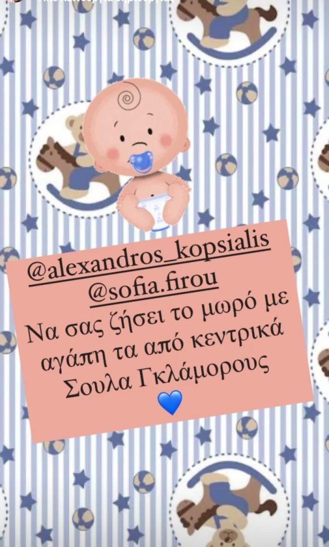 Έγινε πατέρας ο Αλέξανδρος Κοψιάλης - Γέννησε η Σοφία Φύρου