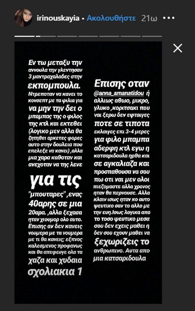 Άγριο ξεκατίνιασμα Ερμίδου - Αμανατίδου: Βαριές κατηγορίες