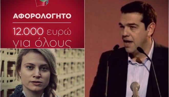 Τα τρία νέα σποτ του ΣΥΡΙΖΑ