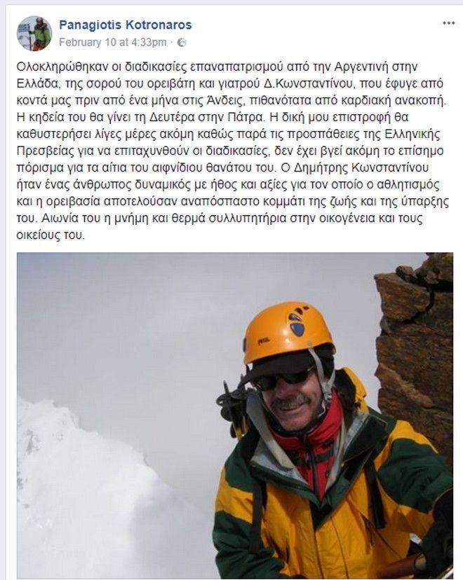 Ο Έλληνας ορειβάτης που κρατείται 39 ημέρες στην Αργεντινή, ξεσπά