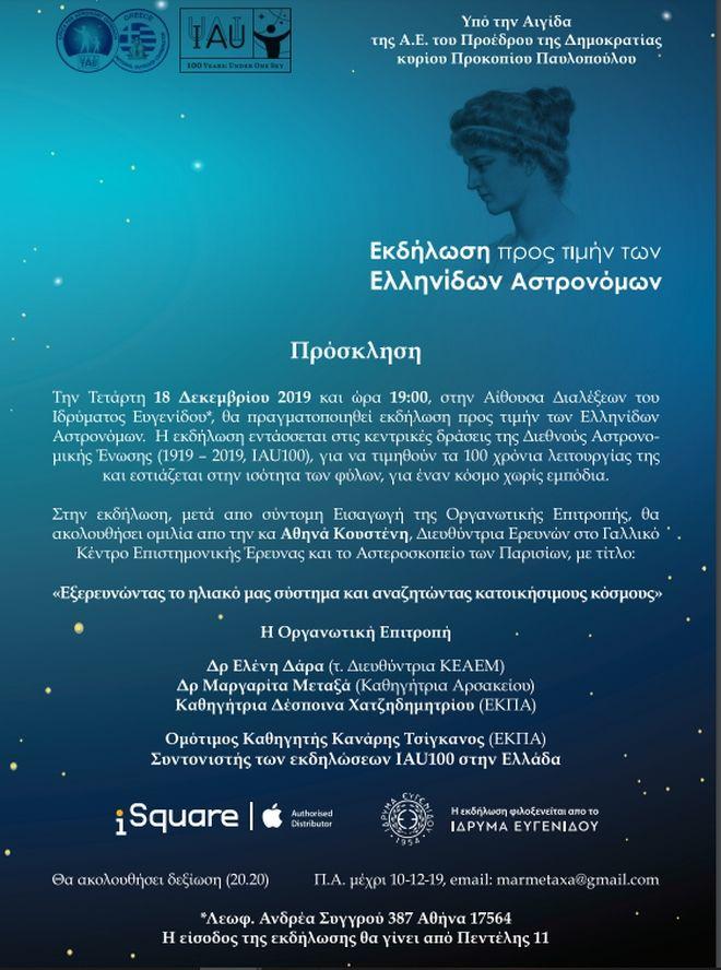 Εκδήλωση προς τιμήν των Ελληνίδων Αστρονόμων στο Ίδρυμα Ευγενίδου