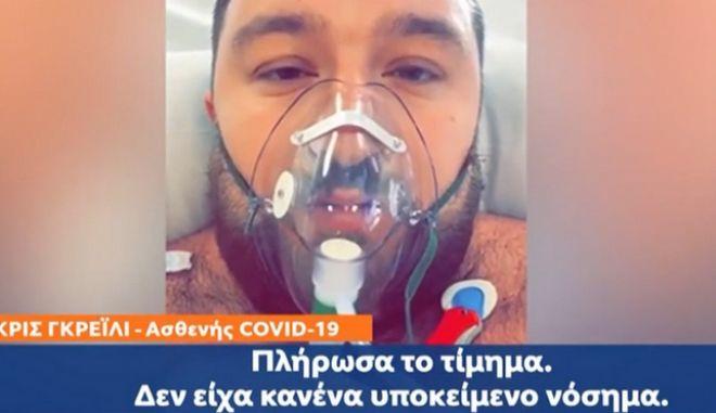 """""""Δεν ξέρω αν θα τα καταφέρω"""": Αρνητής κορονοϊού κόλλησε και συγκλονίζει"""