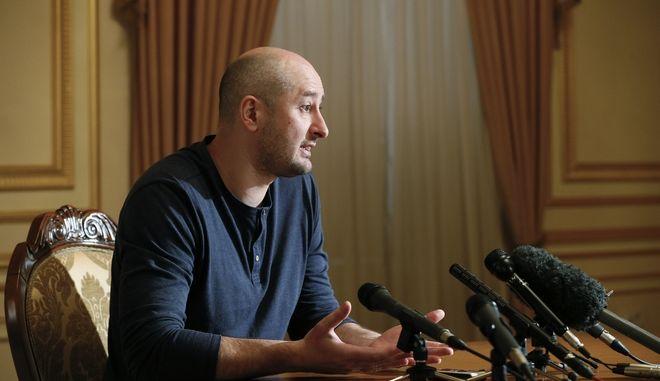 Ο Ρώσος δημοσιογράφος Αρκάντι Μπάμπτσενκο