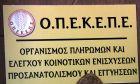 ΟΠΕΚΕΠΕ: Κλείνουν τη Δευτέρα οι αιτήσεις για ενιαία ενίσχυση