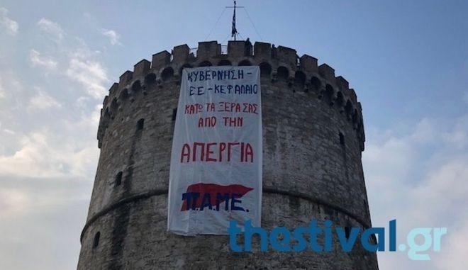 Μέλη του ΠΑΜΕ κρέμασαν πανό στον Λευκό Πύργο