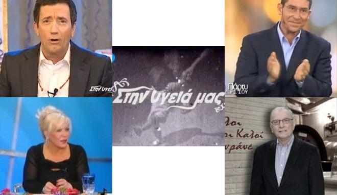 Οι παρουσιαστές των εκπομπών διασκέδασης του Σαββατόβραδου που έχουν προβληθεί στην ελληνική τηλεόραση ως σήμερα