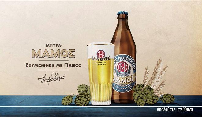 Τηλεοπτική πρεμιέρα για τη μπύρα ΜΑΜΟΣ: Εζυμώθηκε με πάθος!