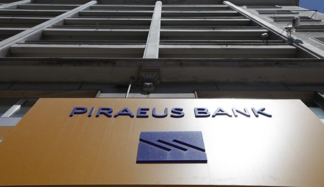 Λογότυπο της Τράπεζας Πειραιώς. (EUROKINISSI/ΓΙΑΝΝΗΣ ΠΑΝΑΓΟΠΟΥΛΟΣ)